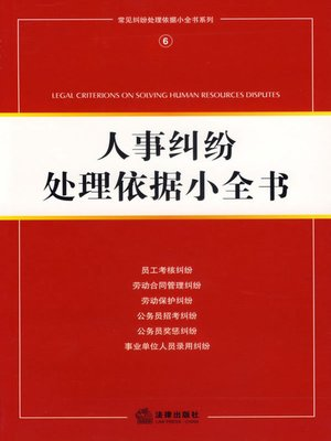 cover image of 人事纠纷处理依据小全书 (Legal Criterions on Solving the Human Resources Disputes)