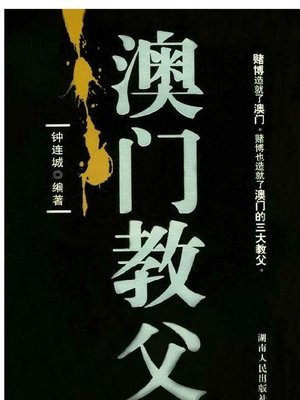 cover image of 澳门教父(The Godfathers of Macao)