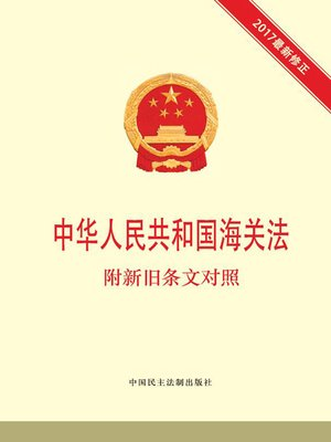 cover image of 中华人民共和国海关法  附新旧条文对照