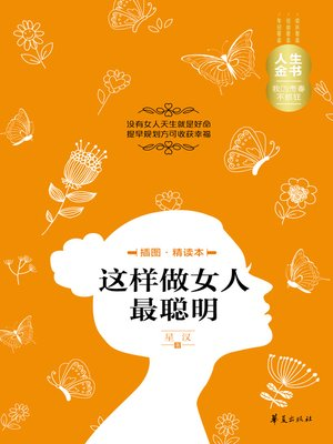cover image of 这样做女人最聪明(插图精读本)Be (a Clever Woman like This (a book with illustrations for intensive reading))