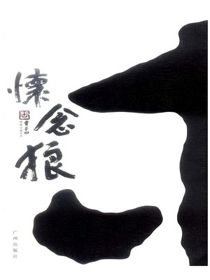 cover image of 怀念狼(Cherish the Memory of the Wolf)