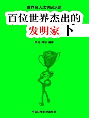 cover image of 世界名人成功启示录——百位世界杰出的发明家下 (Apocalypse of the Success of the World's Celebrities-The World's 100 Outstanding Inventors II)