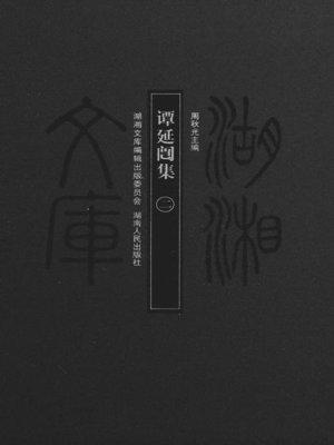 cover image of 谭延闿集二 (A Collection of Tan Tingkai II)