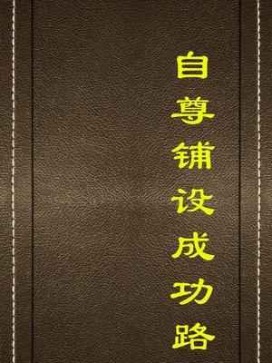 cover image of 自尊铺设成功路(Paving the Road to Success with Self-esteem)