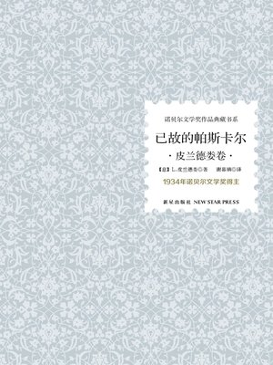 cover image of 已故的帕斯卡尔 (The Late Marty Pascal)