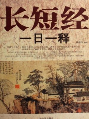cover image of 长短经一日一释(One Day One Introduction for Long and Short Classics)
