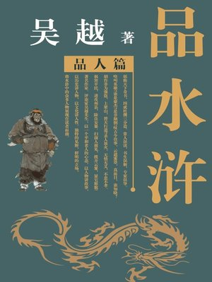 cover image of 吴越品水浒(品人篇) (Wu Yue's Opinions on the Water Margin Volume of Characters)