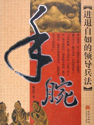 cover image of 手腕:进退自如的领导兵法 (Skills: Flexible Leading Art)
