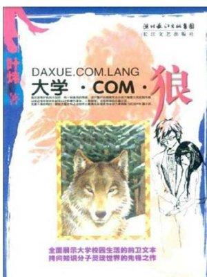 cover image of 大学.COM.狼 (University .COM. Wolf)