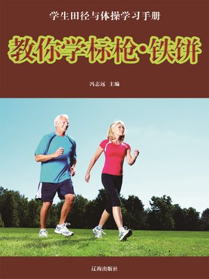 cover image of 教你学标枪·铁饼(Teach You How to Throw Javelin and Discus)