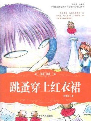 cover image of 跳蚤穿上红衣裙