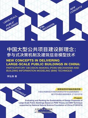 cover image of 中国大型公共项目建设新理念