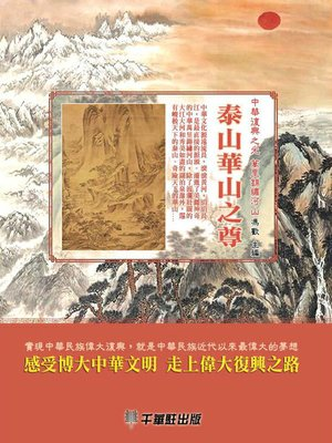 cover image of 泰山华山之尊