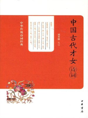 cover image of 中国古代才女诗词 (Poems & Ci by Ancient Chinese Talented Women)