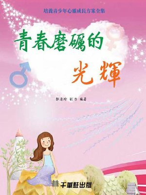 cover image of 青春磨砺的光辉