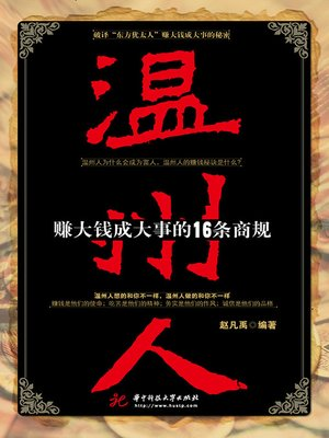 cover image of 温州人赚大钱成大事的16条商规 (16 Business Rules for People in Wenzhou to Earn Good Money and Achieve Success)