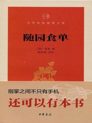 cover image of 随园食单 (Menu of Sui Garden)