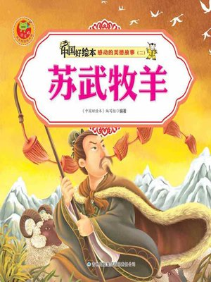 cover image of 苏武牧羊(Su-wu Tending the Sheep)