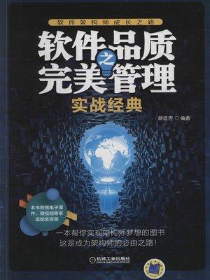 cover image of 软件品质之完美管理——实战经典