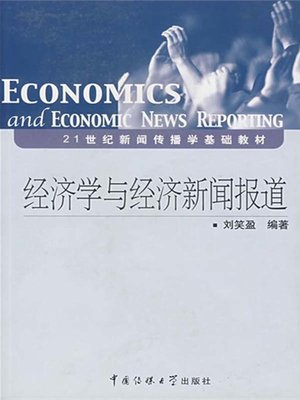 cover image of 经济学与经济新闻报道(Economics and Economic News Reporting)