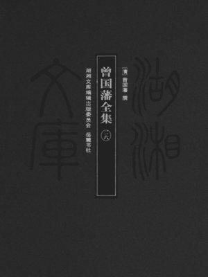 cover image of 曾国藩全集 二六