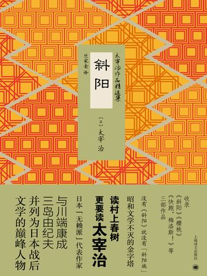 cover image of 斜阳 (The Setting Sun)