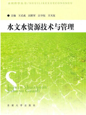 cover image of 水文水资源技术与管理 (Hydrology and Water Resource Technology and Management)
