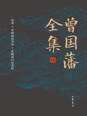 cover image of 曾国藩全集10