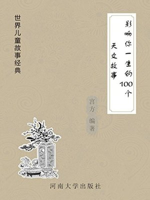cover image of 影响你一生的100个天文故事 (100 Astronomical Stories Inspiring You for Life)