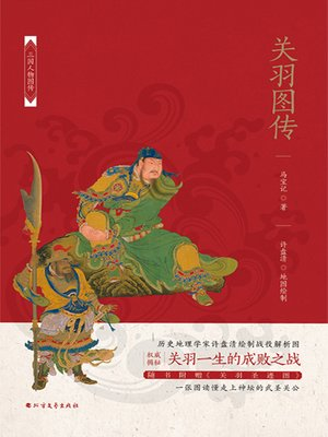 cover image of 关羽图传