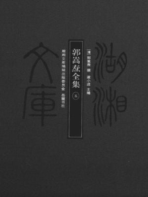 cover image of 郭嵩焘全集 五