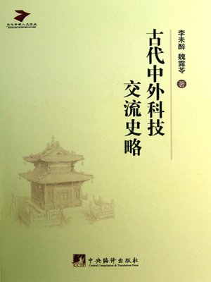 cover image of 古代中外科技交流史略(A Brief History of Ancient Scientific Exchanges between China and the World)
