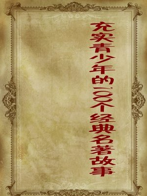 cover image of 充实青少年的100个经典名著故事 (100 Classical Masterwork Stories That Enrich Juvenile)