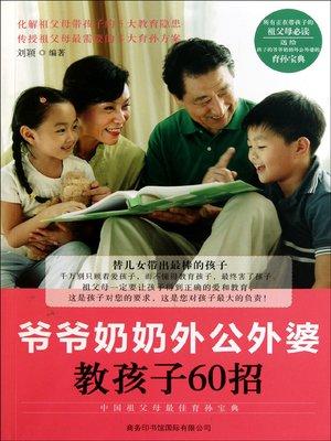 cover image of 爷爷奶奶外公外婆教孩子60招(60 Tricks Grandparents Teach Children)