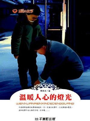 cover image of 溫暖人心的燈光