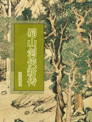cover image of 蜀山剑侠新传
