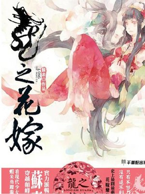 cover image of 龍之花嫁