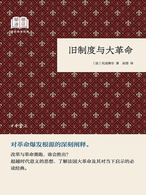 cover image of 旧制度与大革命
