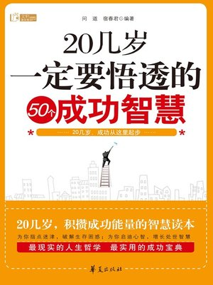 cover image of 20几岁,一定要悟透的50个成功智慧 (50 Problems to Comprehend Wisdom of Success Thoroughly in 20s)