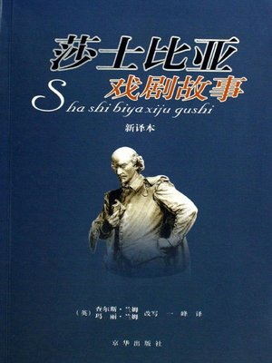 cover image of 莎士比亚戏剧故事(新译本)(Tales from Shakespeare(new translation version) )