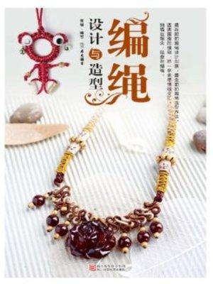 cover image of 编绳设计与造型(Sennit Design and Modeling )