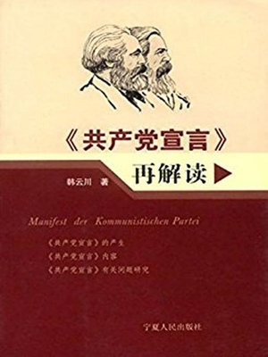 cover image of 共产党宣言再解读( A Reinterpretation of The Communist Manifesto)