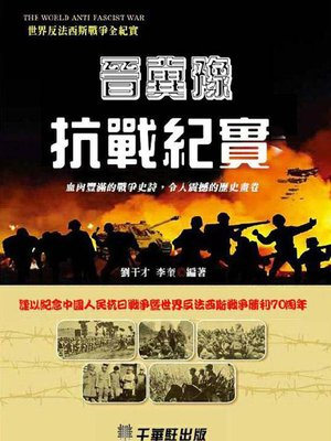 cover image of 晉冀豫抗戰紀實