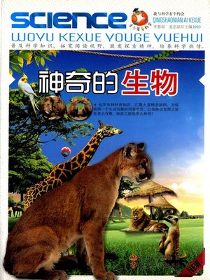 cover image of 神奇的生物(Magical Creatures)