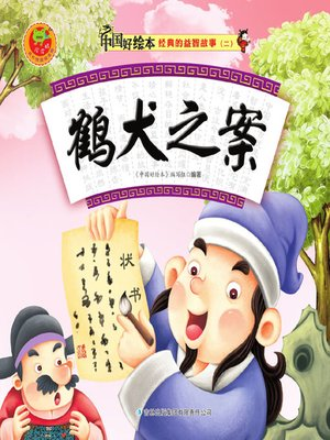 cover image of 鹤犬之案(Case of Crane and Dog)