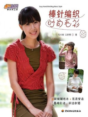 cover image of 棒针编织时尚毛衫(Needle Knitting Fashionable Sweaters)