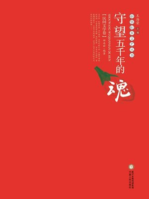cover image of 守望五千年的魂·民间文学卷 (Watching the Soul of Five Thousand Years·Folk Literature Volume)