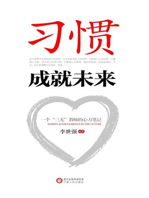 cover image of 习惯成就未来 (Habit Forges Future)
