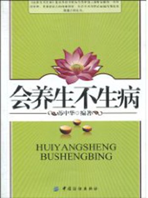 cover image of 会养生不生病