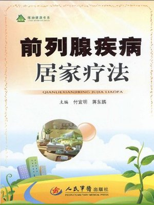 cover image of 前列腺疾病居家疗法